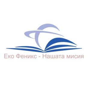 Еко Феникс - Нашата Мисия
