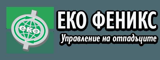 Еко Феникс - Управление на отпадъците