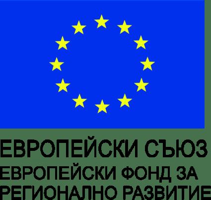 Европейски съюз - Европейски фонд за регионално развитие